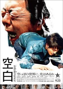 泣き叫ぶ古田新太と苦悶の表情で土下座する松坂桃李、映画『空白』ビジュアル解禁