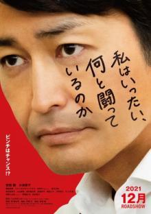 """安田顕、日常を戦う""""中年サラリーマン""""を熱演 つぶやきシローの小説を映画化"""
