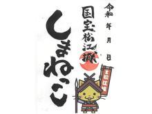 島根県観光キャラクター「しまねっこ」コラボ!松江城御城印に新デザイン登場