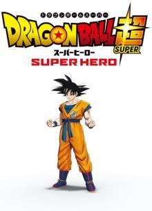 """『DB』新作映画のタイトル発表で""""スーパー""""2回重なる 『ドラゴンボール超 スーパーヒーロー』"""