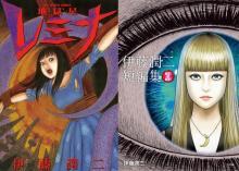 伊藤潤二氏『アイズナー賞』2部門同時受賞の快挙で「夢のようです」 『地獄星レミナ』&『伊藤潤二短編集』