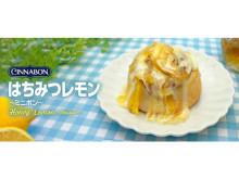 シナモンロール専門店「シナボン」から夏にぴったりの新商品が登場!