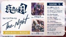 「Knight A - 騎士A -」1stアルバム『The Night』収録曲を発表 【詳細情報あり】