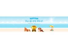利用客が支持する優良ブリーダーを表彰!「ブリーダーナビ アワード2021 summer」公開