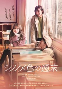 桜井玲香初主演映画『シノノメ色の週末』ひとりだけキメ顔のキービジュアル解禁