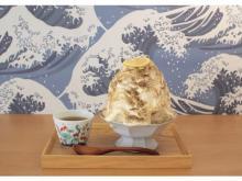 日本茶カフェ・八屋に「シトラスヨーグルトクリームとほうじ茶のかき氷」が新登場!