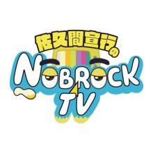 佐久間宣行のYouTubeチャンネルに麒麟・川島、オードリー春日ら出演