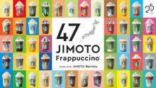 スタバ「47 JIMOTO フラペチーノ」。7月28日より有料カスタマイズが1つ選べるキャンペーンがはじまります