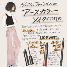 【カジュアル/きれいめ】初心者さんでもトライしやすい、夏にぴったりなファッション別「カラーメイク」を伝授