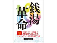 成長産業への鍵となるエキサイティングな銭湯26軒を掲載!『銭湯革命』発刊
