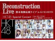 HKT48ら出演「熊本復興応援ライブ in KUMAMOTO」収録配信チケットが発売中