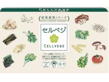 現代⼈に⾜りない栄養素を補充!オールインワン植物栄養素がオンラインで発売中