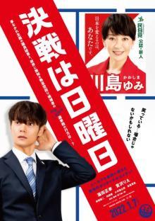 窪田正孝主演映画『決戦は日曜日』ティザーポスター、場面写真解禁