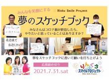 泉佐野市内の7団体が結集!「りんくうスマイルプロジェクト」があなたの夢を大募集