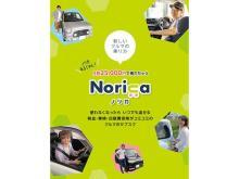 月額25,000円!U-25限定の新しいクルマのサブスク「NoriCa」サービス開始