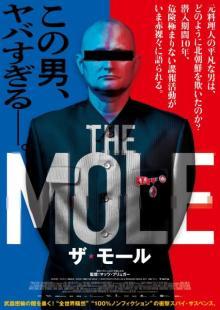 北朝鮮の武器密輸に迫るスパイ・サスペンス『THE MOLE』公開決定