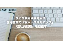 完全リモート!ひとり親就労支援「TARUSHIRUプログラム」が受付開始