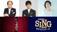 『SING/シング』最新作、吹替キャストに内村光良、坂本真綾、斎藤司の続投決定