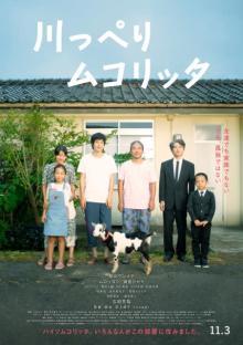 荻上直子監督『川っぺりムコリッタ』日々のささやかな幸せが詰まった予告編