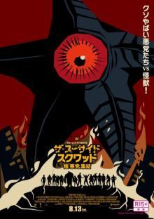 『ザ・スーサイド・スクワッド』怪獣へのオマージュポスター世界に先駆け日本解禁