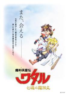 『魔神英雄伝ワタル 七魂の龍神丸』特別編集版の制作決定 全9話に新規カット追加