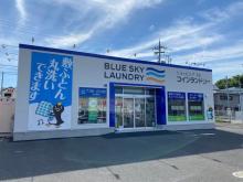 災害時にも対応できるコインランドリー!「ブルースカイランドリー」が神奈川県初出店