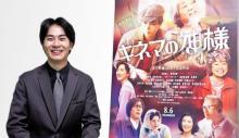 前田旺志郎、撮影時のエピソード披露「山田洋次という名前が強すぎて、怖いが勝っちゃった」