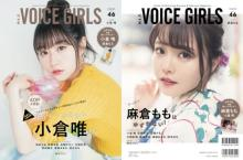 小倉唯の夏感満載&麻倉ももの浴衣グラビアも 『B.L.T. VOICE GIRLS』キュートな表紙公開