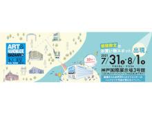 夏の神戸にハンドメイド作品が大集結!「アート&てづくりバザール神戸」開催