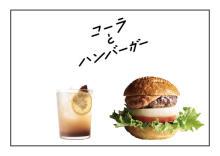 手作りコーラ&ハンバーガーの専門店「コーラとハンバーガー」。8月より登場する夏季限定バーガーにも注目です