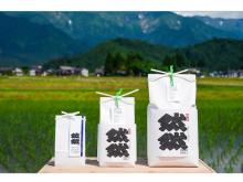 """南魚沼塩沢産コシヒカリ""""然然""""の映像プロジェクト「米をつくる。米と暮らす。」春編公開"""