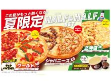 北海道発の宅配ピザ「ピザ テン.フォー」から夏限定ハーフ&ハーフセットが登場!