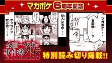 『金田一少年の事件簿』読切公開、犯人たちがオンライン飲み会