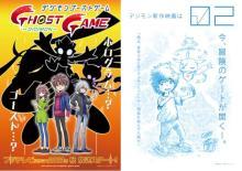 『デジモン』新作アニメ2本発表 『デジモンゴーストゲーム』今秋放送&『02』映画製作決定
