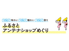 日本各地の銘菓・名産品が集結!小田急百貨店新宿店で「ふるさとアンテナショップめぐり」開催