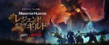 Netflixアニメ映画『モンスターハンター』内田雄馬、星野貴紀ら吹替版予告