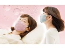 就寝時からお出かけまで使える美容保湿マスク「しっとりモイストシルクマスク」発売