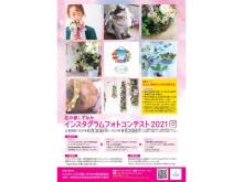 投稿募集中!「花の都しずおかインスタグラムフォトコンテスト2021」開催