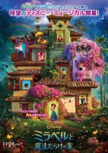 ディズニー・アニメーション『ミラベルと魔法だらけの家』公開日は11・26 日本版特報解禁