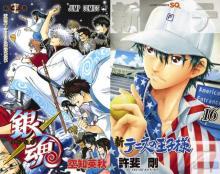 銀魂×テニプリのコラボ付録話題 次号『ジャンプSQ.』両作者の描き下ろしポストカード
