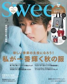 "Nissy""男子禁制""雑誌『sweet』で初の男性カバーモデルに 「リアルな彼の服」まとう"