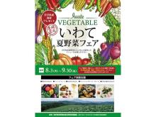 抽選でプレゼントも!都内で岩手県産夏野菜を堪能できる「いわて夏野菜フェア」開催