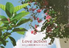 """愛に溢れた""""エシカル""""なブランドが集結。「Love action わたしと地球を愛するマーケット」が渋谷で開催"""