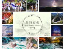 三好市の魅力を美しい写真で紹介!「三好百景 -Best 100 Sights of Miyoshi-」選定