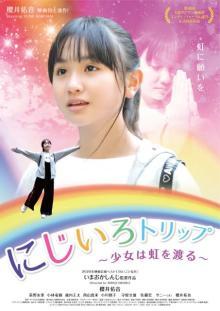 撮影当時11歳の櫻井佑音が好演、ミュージカル仕立ての短編映画『にじいろトリップ』公開決定