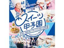 ライブ配信も実施!「第14回スイーツ甲子園」東日本・西日本予選大会がスタート