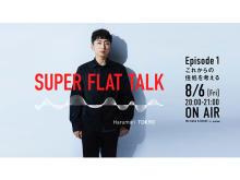 心地よい暮らしの本質を考える番組「スーパーフラットトーク」8月6日スタート
