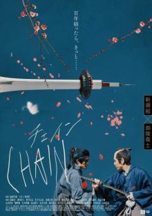5万回斬られた男・福本清三、最後の出演作『CHAIN/チェイン』ポスター完成