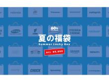 """日本で人気の韓国ブランドを厳選!「60%」に""""夏の福袋""""が登場"""