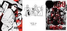 『孤狼の血2』に触発された3人のアーティストがコラボ作品を発表